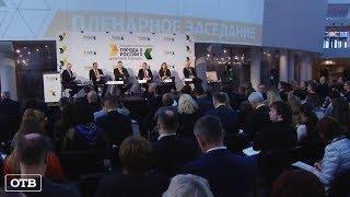 В Екатеринбурге открылся форум «Города России 2030: цифровое будущее»