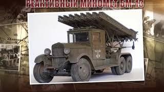 Кировчане - фронту «Реактивный миномет БМ-13 («Катюша»)»(ГТРК Вятка)