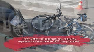 ДТП с участием велосипедиста произошло в Вологде: есть пострадавший