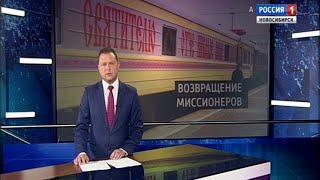 """Поезд """"За духовное возрождение России"""" завершает свою миссию"""