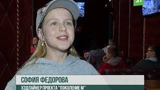 Финалисты детского музыкального проекта дали масштабный концерт в Челябинске