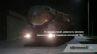 Учения РВСН под Новосибирском