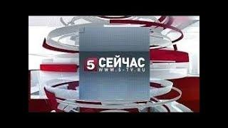 Новости на 5 канале 08.04.2018  ИЗВЕСТИЯ  Последние новости Сегодня