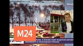 """Обвиняемый в ДТП у """"Славянского бульвара"""" водитель автобуса не признал вину - Москва 24"""