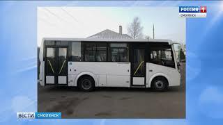Пассажирский транспорт Смоленска пополнился новой техникой