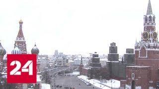 Крепкие морозы покидают Москву - Россия 24