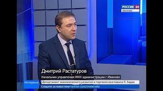 РОССИЯ 24 ИВАНОВО ВЕСТИ ИНТЕРВЬЮ РАСТАТУРОВ Д А