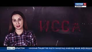 ВЕСТИ-ИРЫСТОН // 12.11.2018