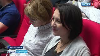 Стратегию развития области до 2035 года представили сегодня на общественных слушаниях в Архангельске