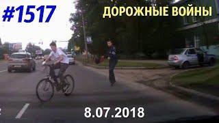 Новый видеообзор от «Д. В.» за 08.07.2018. Видео № 1517.