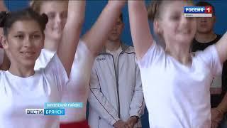 В Почепском районе после ремонта открыли спортивный зал