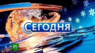 Новости НТВ 25.02.2018 Последний выпуск. НОВОСТИ СЕГОДНЯ