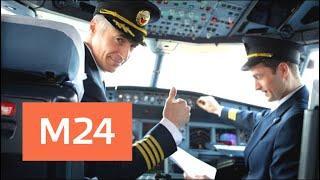 Пьяные пилоты едва не сели за штурвал - Москва 24