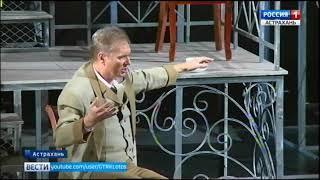 """Мировая премьера спектакля """"Любить"""" на сцене Астраханского драматического театра"""
