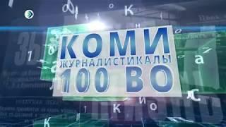 100 лет журналистике. Василий Елькин.