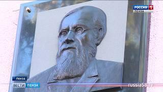 В Пензе открыли памятную доску Василию Ключевскому