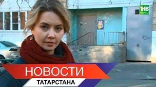 Новости Татарстана 14/11/18 ТНВ