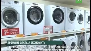 """В магазинах """"НОРД"""" стартует ночная распродажа со скидками на всю технику и электронику до 50%"""