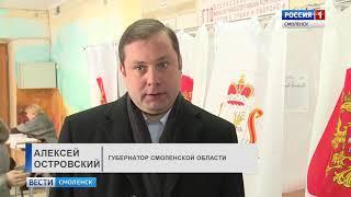 Смоленский губернатор отдал голос на выборах Президента РФ