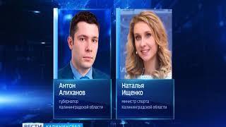 Факел зимней универсиады – 2019 пронесут Антон Алиханов и Наталья Ищенко