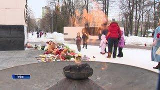 Башкортостан вместе со всей Россией скорбит по жертвам трагедии в торговом центре «Зимняя вишня»