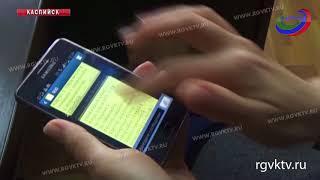 В Дагестане выявлена новая схема мошенничества