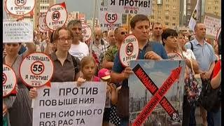 В Челябинске к митингующим против новой пенсионной реформы пришла смерть