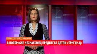 Ноябрьск. Происшествия от 04.10.2018 с Ольгой Поповой