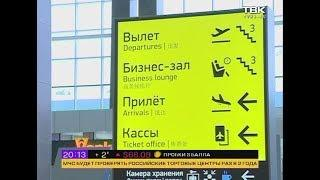 Аэрофлот намерен создать в Красноярске авиахаб