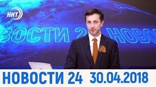 Новости Дагестан за 30. 04. 2018 года.