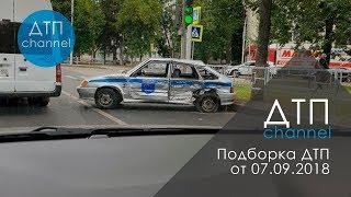 Новые Записи с АВТО Видеорегистратора. Подборка ДТП за 07.09.2018