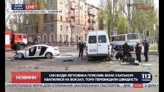 Жуткое ДТП в Кривом Роге: Количество погибших увеличилось до 9