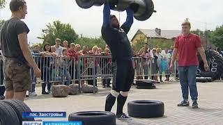В Заостровье определили сильнейшего в Калининградской области