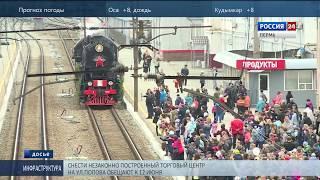 Пермский край встречает Поезд Победы