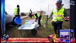 Москва не принимает бездоказательные обвинения в причастности к крушению MH17 ➨ Новости мира