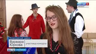 Смоленские школьники представили постановки по мотивам произведений Горького