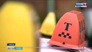 В Пензе открыта горячая линия по вопросам работы такси