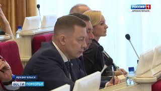 В Архангельске прошла сессия областного Собрания депутатов
