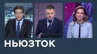 Столкновение в Керченском проливе, смертная казнь и караван мигрантов / Ньюзток RTVI