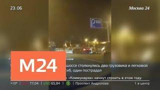 Человек погиб в ДТП на Киевском шоссе - Москва 24