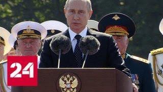 Путин поблагодарил за службу моряков несокрушимого российского флота - Россия 24