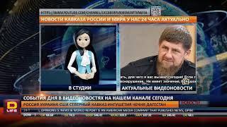 Кадыров БЫСТРО ОТМАЗАЛ БРАТА ?