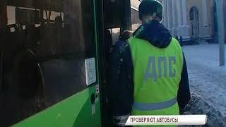 Дружинники и сотрудники ДПС проверили автобусы на безопасность: проверку прошли не все