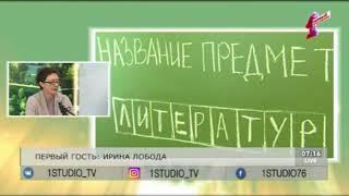 """Программа """"Первая студия"""". Эфир от 24.05.18: Последние звонки"""