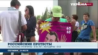 Акции протеста в России: чего требуют люди на улицах