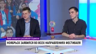 Ноябрьск заявил на Студвесну совершенно новую команду