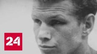 Борис Лагутин: прославленному тренеру - 80 - Россия 24