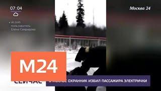В Москве охранник избил пассажира электрички - Москва 24