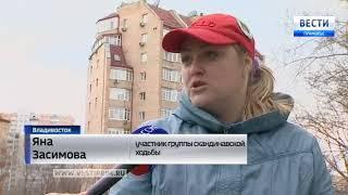 Скандинавской ходьбе во Владивостоке учат теперь и на школьном стадионе