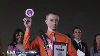 Ученика года объявили в Вологде